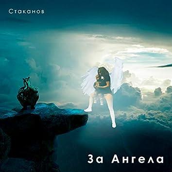 За ангела