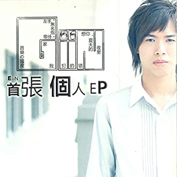 GIIN首张个人EP