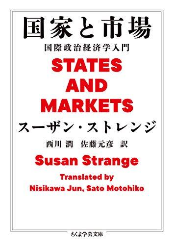 国家と市場: 国際政治経済学入門 (ちくま学芸文庫)