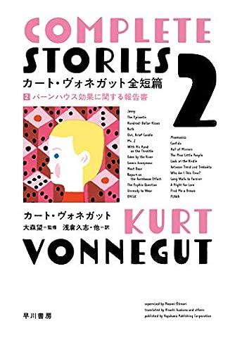 カート・ヴォネガット全短篇 2 バーンハウス効果に関する報告書