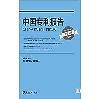 中国专利报告(总第2卷·2014)