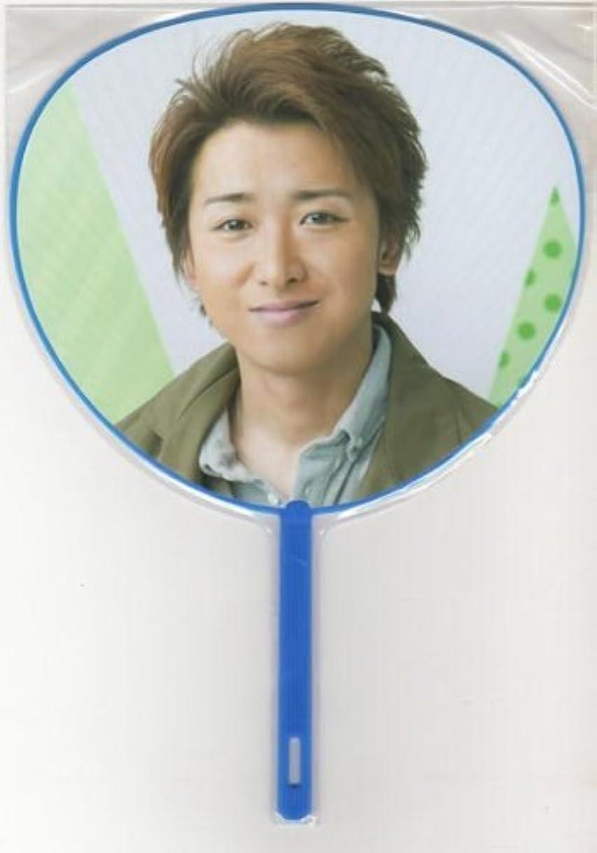 アナウンサー訪問中国ミニうちわ ★ 大野智 2010-2011 「ARASHI 10-11 TOUR