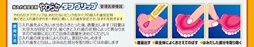 やわらかタフグリップ総入れ歯安定剤歯ぐきになじむピンク色65g