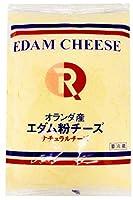 エダムチーズ 100% パウダー 1kg 【無添加】
