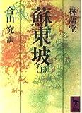 蘇東坡〈上〉 (講談社学術文庫)