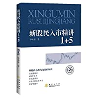 New investors into the market succinctly 1 + 5 (second edition)(Chinese Edition)