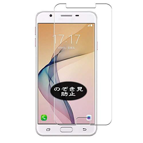 VacFun Anti Espia Protector de Pantalla, compatible con Samsung Galaxy On7 2016 / Galaxy J7 Prime G6100, Screen Protector Filtro de Privacidad Protectora(Not Cristal Templado) NEW Version