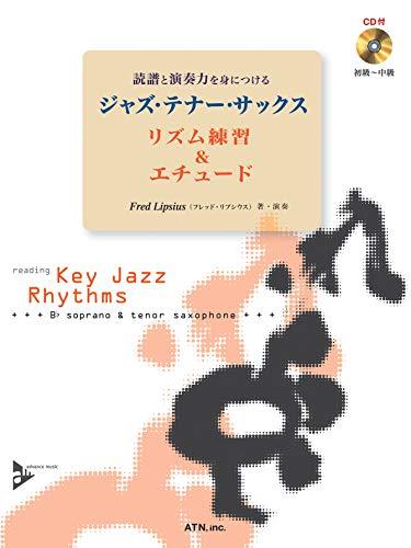 読譜と演奏力を身につける ジャズ・テナー・サックス リズム練習&エチュードの詳細を見る