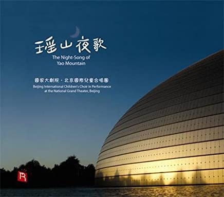 瑞鸣•瑶山夜歌(儿童合唱中国童谣CD)