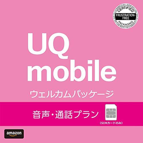 【紙版】『事務手数料3,300円が無料! 』UQ mobile ウェルカムパッケージ/SIMカードのみ/格安SIM/ au回線対応(音声通話/データ専用)SMS対応_iPhone/Android対応