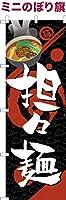 卓上ミニのぼり旗 「担々麺」らーめん 短納期 既製品 13cm×39cm ミニのぼり