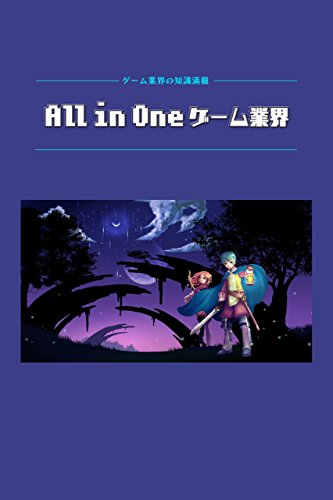 All in One ゲーム業界 (Japanese Edition)