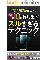 電子書籍を使って印税以外で月10万円作り出すズルすぎるテクニック