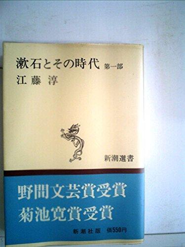 漱石とその時代〈第1部〉 (1970年) (新潮選書)
