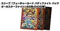 バディファイト 特製スリーブ 「フューチャーカード バディファイト バッツ オールスターファイト」 55枚 【HG仕様】
