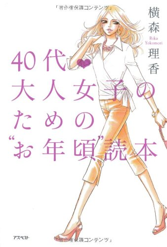 40代 大人女子のためのお年頃読本