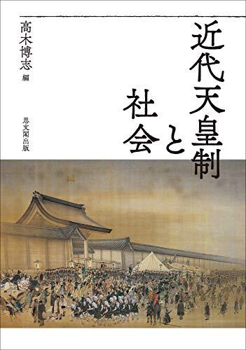 近代天皇制と社会の詳細を見る