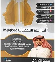 كتاب اسرار علم الشخصيات وتطويرها للكاتب محمد الخالدي