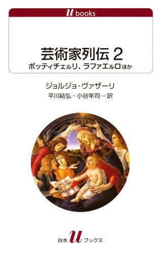 芸術家列伝2ボッティチェルリ、ラファエルロほか (白水Uブックス1123)の詳細を見る
