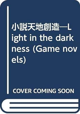 小説天地創造―Light in the darkness (Game novels)