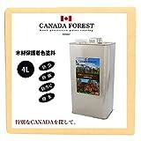 プロが選ぶNo.1! カナダフォレスト/ 4L /カナディアンオリーブ 木材保護塗料