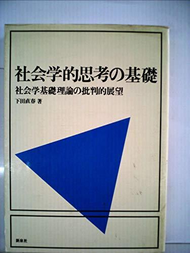 社会学的思考の基礎―社会学基礎理論の批判的展望 (1978年)の詳細を見る