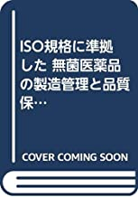 ISO規格に準拠した 無菌医薬品の製造管理と品質保証