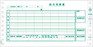 ヒサゴ GB153C 給与明細書(密封式)(250セット入り)