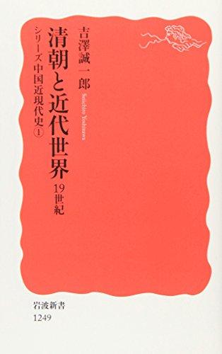 清朝と近代世界――19世紀〈シリーズ 中国近現代史 1〉 (岩波新書)