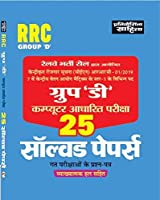 RRD GROUP D SOLVED PAPERS HINDI EDN