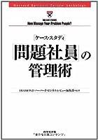 ケース・スタディ 「問題社員」の管理術 (Harvard Business Review Anthology)