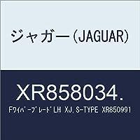ジャガー(JAGUAR) Fワイパーブレード LH XJ S-TYPE XR850991 XR858034.