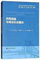 共同缔造与海沧社会建设