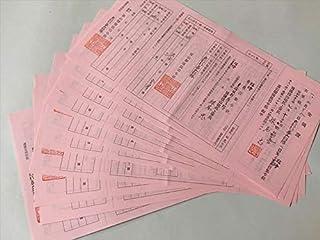 赤紙 完全版 レプリカ 10枚セット 完全復刻版 徴兵令 富国強兵 戦争 召集 召集令状