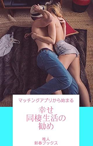 幸せ同棲生活の勧め (新春ブックス)