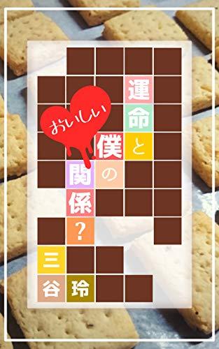 unmei to boku no oisii kankei: Omegaverse (mitani bunko) (Japanese Edition)