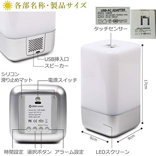 ホームワーキングマザーUENO-mono『光目覚まし時計×ナイトライト(UM-0002)』