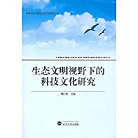Eco Civilization technological and cultural studies