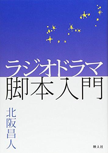 ラジオドラマ脚本入門