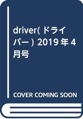 driver(ドライバー) 2019年4月号