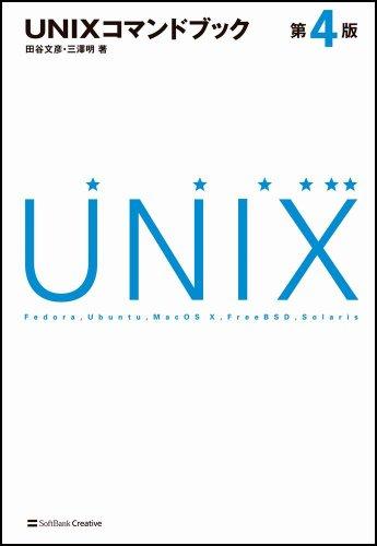 UNIXコマンドブック 第4版