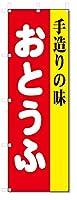 のぼり旗 おとうふ (W600×H1800)お豆腐5-16934