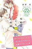 花野井くんと恋の病 プチデザ(22) (デザートコミックス)