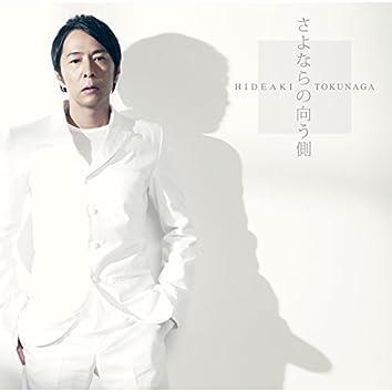 Sayonarano Mukougawa