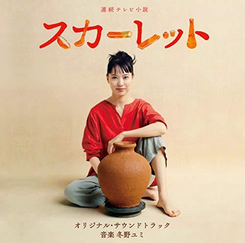 バップ『連続テレビ小説「スカーレット」オリジナル・サウンドトラック(VPCD-86292)』