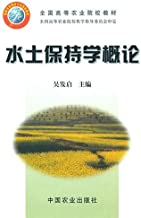 National agricultural colleges and universities textbook: Introduction to Soil and Water Conservation(Chinese Edition)