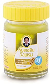 Yellow Balm (Plai Balm) Wangprom Thai Herbal Zingiber Cassumunar Massage Pain Relief (20g) Product of Thailand.