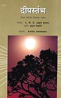 Deepsthamba