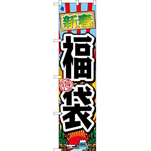 【3枚セット】のぼり 福袋 YNS-1304 (受注生産) のぼり旗 看板 ポスター タペストリー 集客 【スマートサイズ】