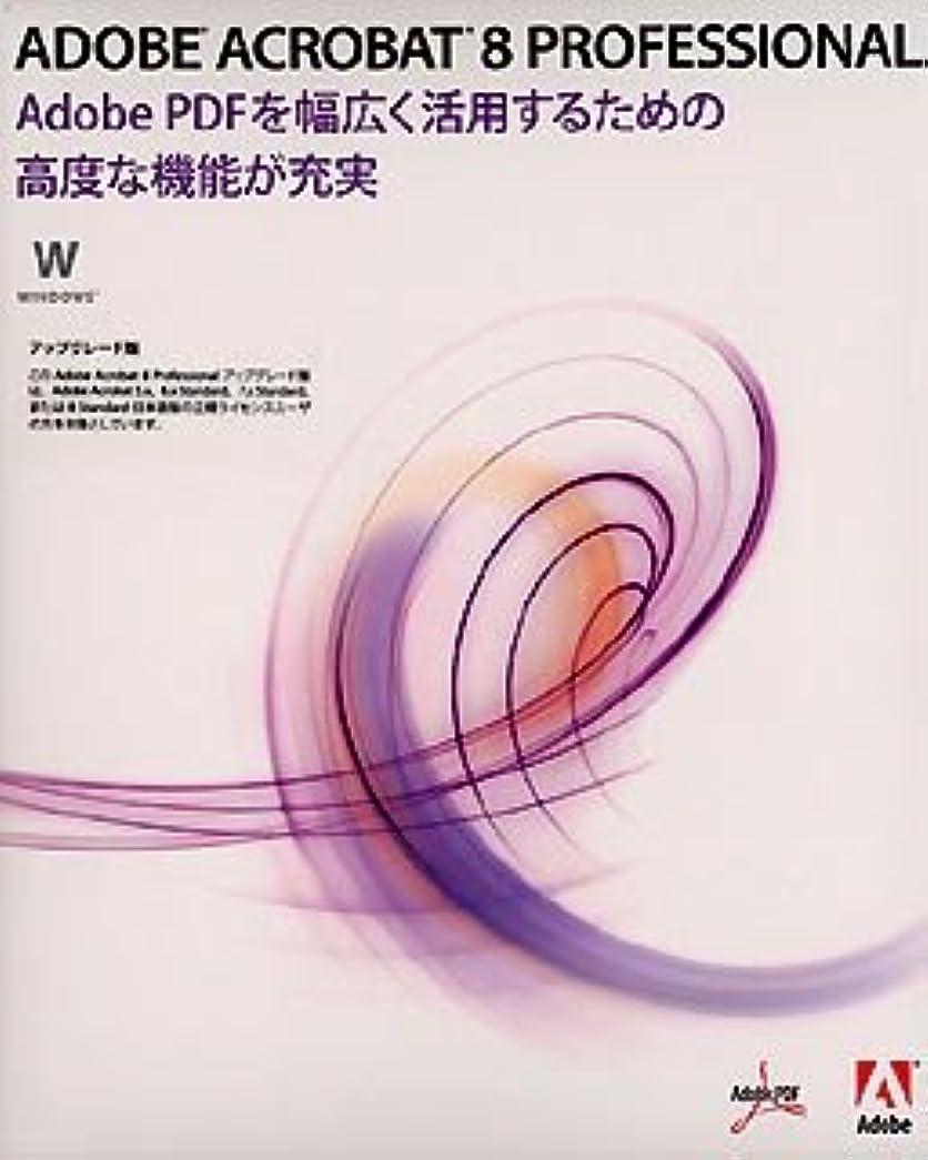 誤解する故障詳細にAcrobat Professional 8 日本語版 WIN Upgrade STD-PRO